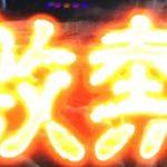 ハーデスで紫7を天井間際に引いた結果(天井ストッパーというオカルト)【5/10.12稼動】